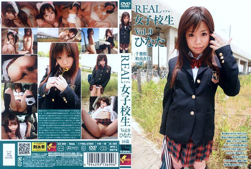 REAL 女子校生 Vol.9 ひなた