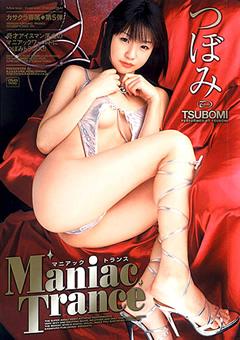 Maniac Trance つぼみ