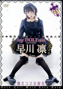 my DOLL rin 早川凛