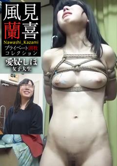 風見蘭喜プライベート調教コレクション●004●しほ