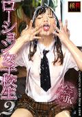ローション女子校生2