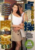 一千一夜物語〜伍〜 貞操略奪絵巻 5話・4時間スペシャル