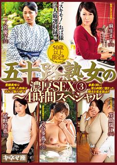 50歳以上限定!! 五十路熟女の濃厚SEX 3