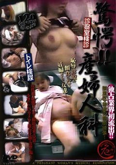 驚愕!!産婦人科17 トイレ検尿 診察室検診