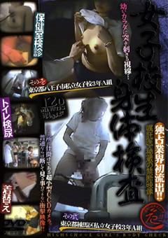 女子校生身体検査11