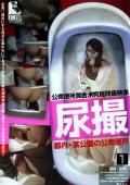 尿撮1|人気の素人動画DUGA|永久保存版級の俊逸作品が登場!