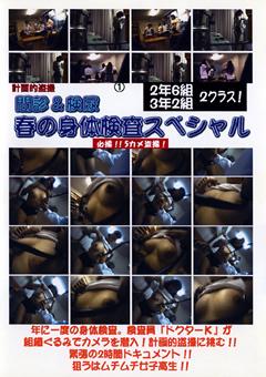問診&検尿 春の身体検査スペシャル VOL.1