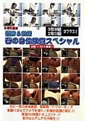 問診&検尿 春の身体検査スペシャル VOL.2