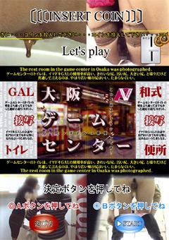 GAL接写トイレ 大阪ゲームセンター1
