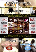 GAL接写トイレ 大阪ゲームセンター2