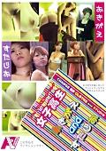 絶対領域 ニーハイ娘の更衣室6|人気のOL・お姉さん動画DUGA