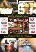 GAL接写トイレ 大阪ゲームセンター5