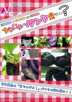 女子校生のパンツ見たい?3