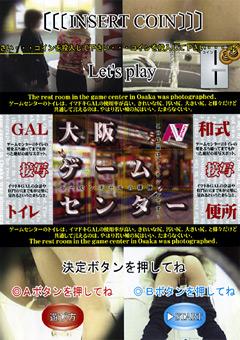 GAL接写トイレ 大阪ゲームセンター8