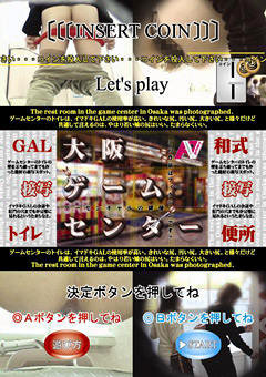 GAL接写トイレ 大阪ゲームセンター13