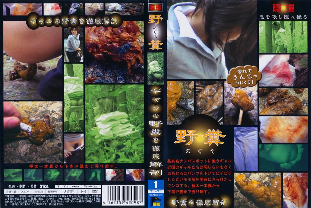野糞 ギャルの野糞を徹底解剖1