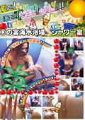 ○の宮海水浴場 シャワー室3