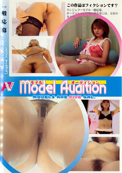 一般応募 下着モデル モデルオーディション14