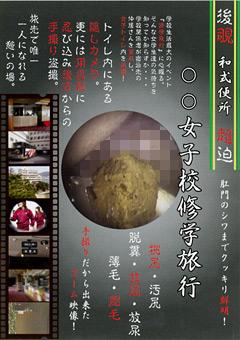 後覗超迫 盗撮 和式便所 ○○女子校修学旅行1