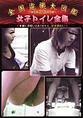 全国盗撮大図鑑 女子トイレ全集1
