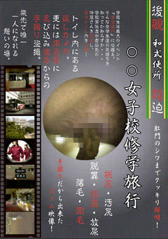 後覗超迫 盗撮 和式便所 ○○女子校修学旅行2