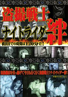 【盗撮動画】盗撮戦士-ナイトライダー-絆