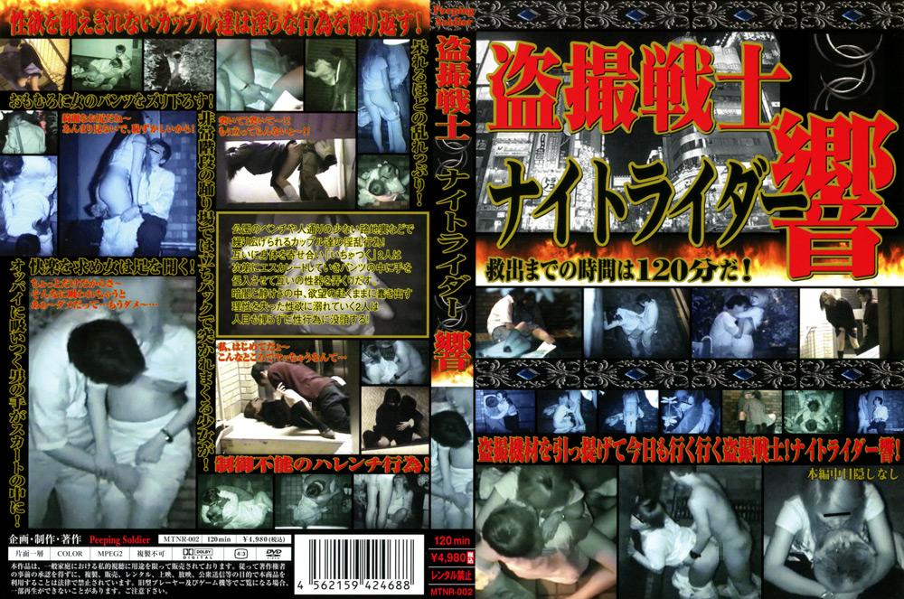 """【エロ動画】""""盗撮戦士 ナイトライダー 響""""のトップ画像"""