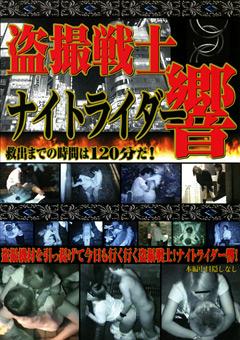 【盗撮動画】盗撮戦士-ナイトライダー-響