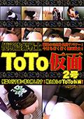 便所盗撮戦士 ToTo仮面 2号