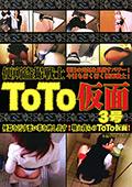 便所盗撮戦士 ToTo仮面 3号