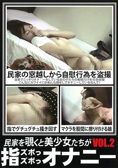 【盗撮動画】民家を覗くとロリ美女たちが指ズボっズボっオナニー-VOL.2
