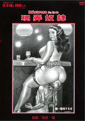 Mistressたちの玩弄奴隷|人気の 人妻・熟女セックス過激動画DUGA