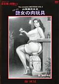 山咲美花女王 艶女の肉玩具