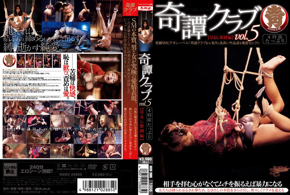 奇譚クラブ vol.5 【吊るし緊縛編】