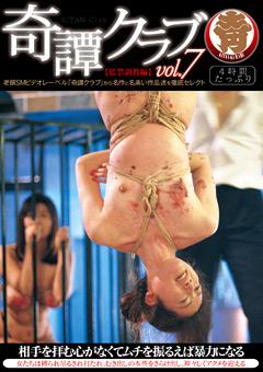 奇譚クラブ vol.7 【監禁調教編】