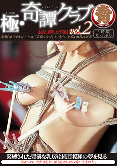 極・奇譚クラブ vol.2 【巨乳縛り上げ編】