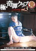 極・奇譚クラブ vol.3 【女教師調教編】