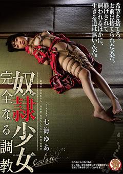 【七海ゆあ動画】奴隷少女-完全なる調教-七海ゆあ-SM