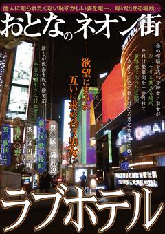 【盗撮動画】おとなのネオン街-ラブホテル
