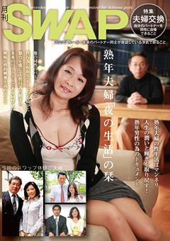 【熟女動画】月刊SWAP-熟年夫婦-「夜の生活」の栞