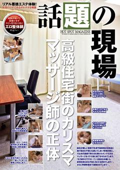 【盗撮動画】話題の現場-高級住宅街のカリスマエロマッサージ師の正身体