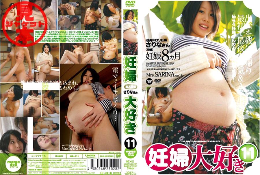 妊婦大好き11