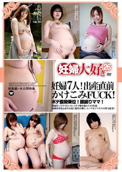 妊婦大好き26 「妊婦7人!出産直前かけこみFUCK!」