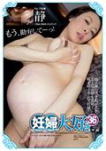 妊婦大好き36