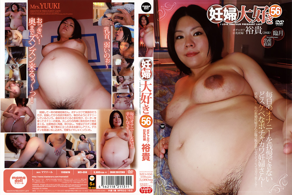 妊婦大好き56