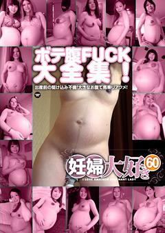 【マニアック動画】ボテ腹FUCK大全集!-妊婦大好き60