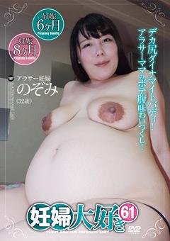 【のぞみ動画】妊婦大好き61-マニアック