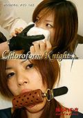 クロロホルム ナイト Vol.2 捕われの夜