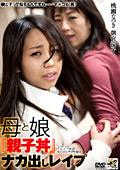 ザ・レイプ映像 母と娘『親子丼』ナカ出しレイプ