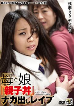 ザ・レイプ映像母と娘『親子丼』ナカ出しレイプ 桃瀬なつき 朝宮涼子
